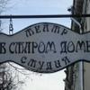 """Театр-студия """"В старом доме"""""""