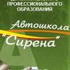 "Автошкола ""Сирена"" г.Озёрск"