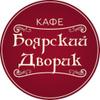 "Ресторан ""Боярский дворик"" г. Брянск"