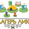 Летний лагерь ЛИК (Ломоносовская школа-пансион)