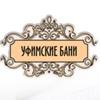 «Уфимские бани» | Общественная баня