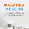 Фабрика Орма Мебель