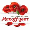 """Цветочный салон """"Макоff цвет"""". Цветы Антипино"""