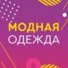 Модная женская одежда ТК САДОВОД | 2А-75