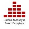 Школа Автозвука СПб | Студия установки автозвука