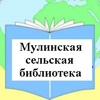 МУЛИНСКАЯ СЕЛЬСКАЯ БИБЛИОТЕКА