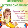 """Шушенская Детская библиотека """"ДАНКО"""" РМБУК """"ШБС"""""""