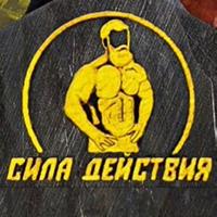 Сила действия. КроссФит Бородача