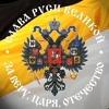 Слава Руси Великой за веру, царя, отечество.