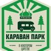 "Караван парк ""В некотором Царстве"", Рязань"