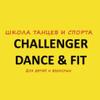 Школа танцев и спорта Challenger Dance & Fit
