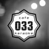 Кафе-караоке 033