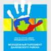 Молодежный Парламент Данковского района