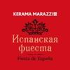 KERAMA MARAZZI | Плитка и керамический гранит