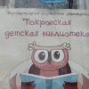 Покровская детская библиотека