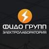 ЭЛЕКТРОЛАБОРАТОРИЯ В КРЫМУ | ФИДО ГРУПП