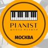 Школа музыки Pianist на Маяковской | Москва