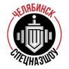 СпецНаз Шоу Челябинск, Организация Розыгрышей.