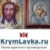 Крымская Мастерская: Иконы от производителя