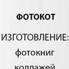 Ямаков Игорь   Студия ФОТОКОТ