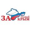 """Реабилитационные центры """"За трезвый Крым"""""""