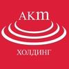 """АКМ Холдинг""  ПРАЗДНИКИ 8(343)219-36-30"