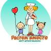 Медицинский центр «Растём вместе» г. Йошкар-Ола