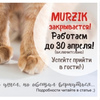 """Тайм-кафе """"MURZIK"""" ЗАКРЫТО!"""