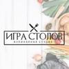 Кулинарная студия в Санкт-Петербурге ИГРА СТОЛОВ