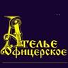 Ателье Офицерское Пермь