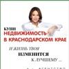 "Недвижимость ""ЮГа"" г. Краснодар"