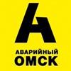 Аварийный Омск