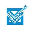 Всероссийский межвузовский GxP – саммит