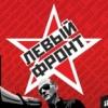 Левый Фронт в Самарской Области