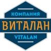 """ООО """"Компания Виталан"""""""
