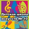 Детская школа искусств № 10 г.о. Самара