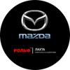 РОЛЬФ Лахта Mazda