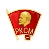 Российский Коммунистический Союз Молодёжи (РКСМ)