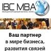 Международный Бизнес Клуб IBC MBA