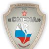 Военно-патриотический клуб «Смена» г. Хабаровск