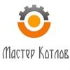 """Ремонт котлов от """"Мастер Котлов"""""""