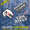 13.04 - АЗОН, TamRiver, ИмпроСore, CO
