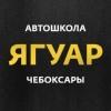 Автошкола Чебоксары I Ягуар
