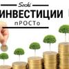 Инвестиции PRO100