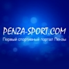 "Интернет-издание ""Пенза-Спорт"""