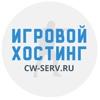 ИГРОВОЙ ХОСТИНГ CSGO, CSS, CS | CW-SERV.RU