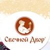Свечной двор, Москва   Свечи от производителя