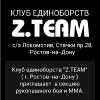 """""""Z.TEAM"""" (Рукопашный бой и ММА) Ростов-на-Дону"""