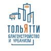 Тольятти: благоустройство и урбанизм