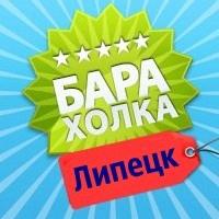 Объявления Липецк Продать Купить Обменять